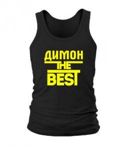Мужская Майка Димон the best