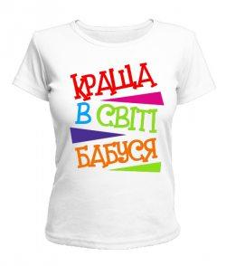 Женская футболка Краща в світі бабуся (бабушка)