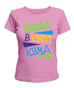 Женская футболка Краща в світі кума