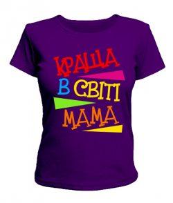 Женская футболка Краща в світі мама