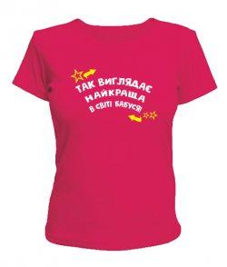 Женская футболка Найкраща бабуся (бабушка)