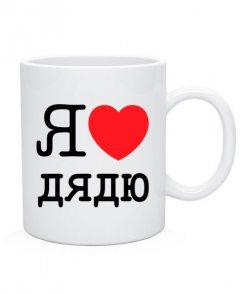 Чашка Я люблю дядю