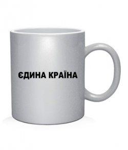 Чашка арт Єдина країна-Единая страна (для него)
