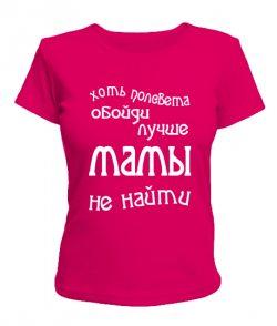 Женская футболка Лучше мамы не найти