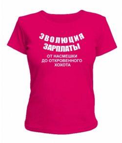 Женская футболка Эволюция зарплаты