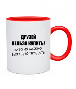 Чашка Друзей нельзя купить