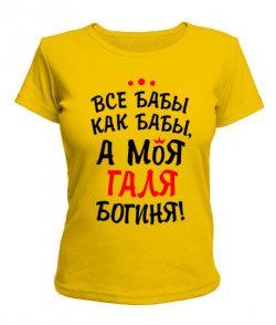 Женская футболка Моя Галя богиня