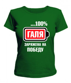 Женская футболка Галя заряжена на победу