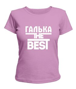 Женская футболка Галька the best