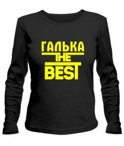 Женский лонгслив Галька the best