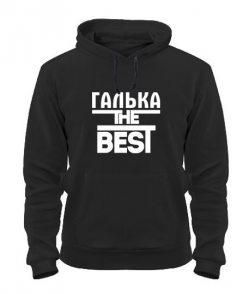 Толстовка Галька the best