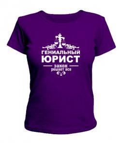 Женская футболка Гениальный юрист
