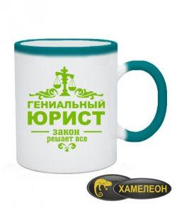 Чашка хамелеон Гениальный юрист