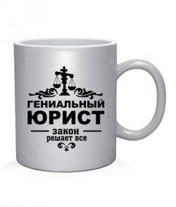 Чашка арт Гениальный юрист