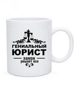 Чашка Гениальный юрист