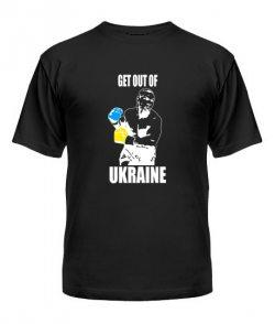 Мужская Футболка Прочь из Украины! №2