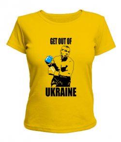 Женская футболка Прочь из Украины! №2