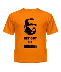 Футболка детская Прочь из Украины!