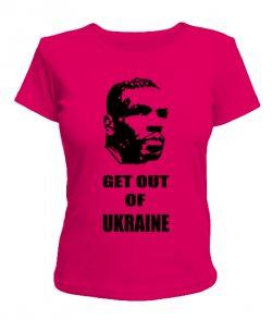 Женская футболка Прочь из Украины!