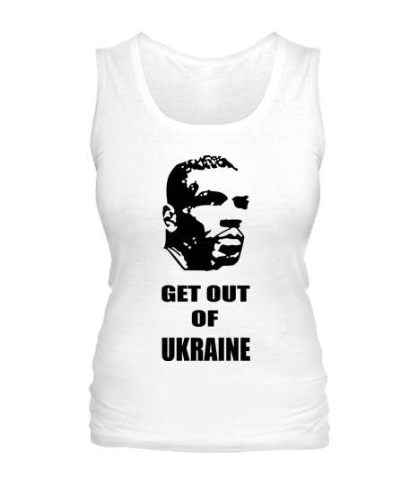 Женская майка Прочь из Украины!