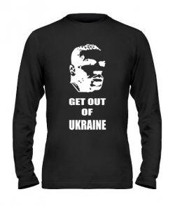 Мужской Лонгслив Прочь из Украины!