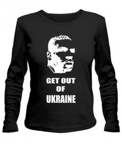 Женский лонгслив Прочь из Украины!
