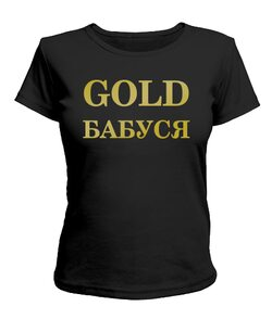 Женская футболка GOLD Бабуся (бабушка)