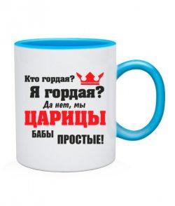 Чашка Кто гордая-я гордая