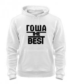Толстовка Гоша the best