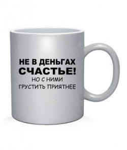 Чашка арт Не в деньгах счастье