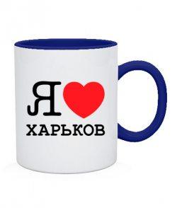 Чашка Я люблю Харьков