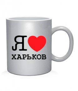 Чашка арт Я люблю Харьков