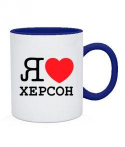 Чашка Я люблю Херсон