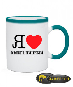 Чашка хамелеон Я люблю Хмельницкий