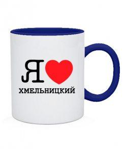 Чашка Я люблю Хмельницкий