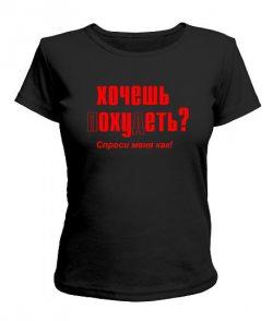 Женская футболка Хочешь похудеть-спроси меня как!
