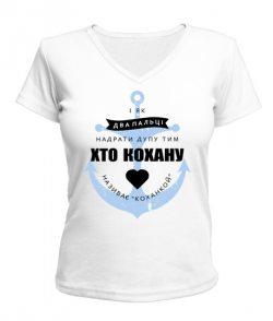 Женская футболка с V-образным вырезом Бумбокс Вариант №2