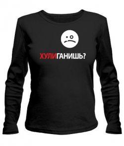 Женский лонгслив ХулиГанишь