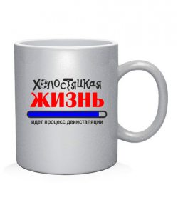Чашка арт Холостяцкая жизнь деинстал