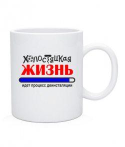 Чашка Холостяцкая жизнь деинстал