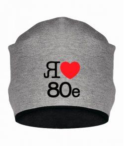 Шапка Я люблю 80e