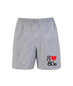Шорты Я люблю 80e