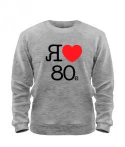 Свитшот Я люблю 80e