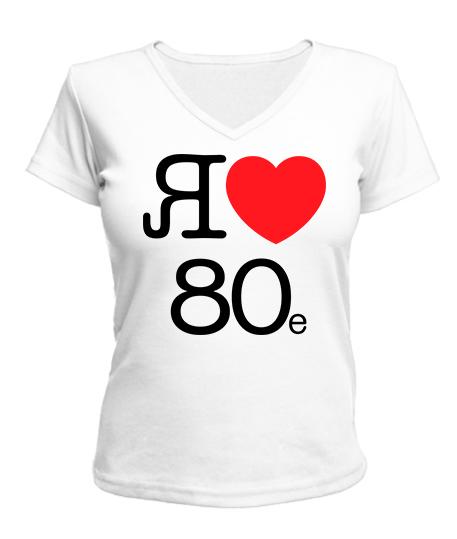 Женская футболка с V-образным вырезом Я люблю 80e