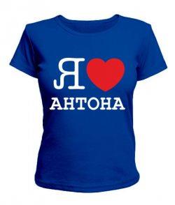 Женская футболка Я люблю Антона