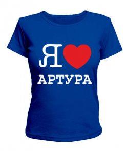 Женская футболка Я люблю Артура