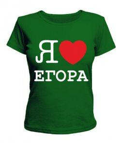 Женская футболка Я люблю Егора