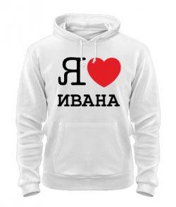 Толстовка Я люблю Ивана