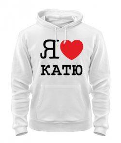 Толстовка Я люблю Катю