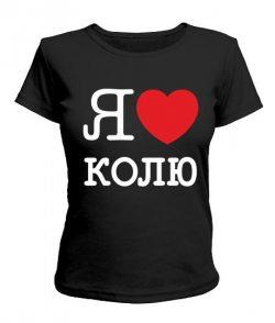 Женская футболка Я люблю Колю